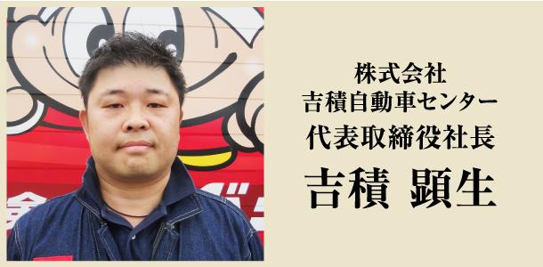 株式会社吉積自動車センター 代表取締役 吉積顕生
