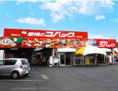 コバック光虹ヶ浜店